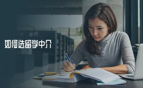 應該如何選擇留學中介機構?具備這些特點就可以選了!