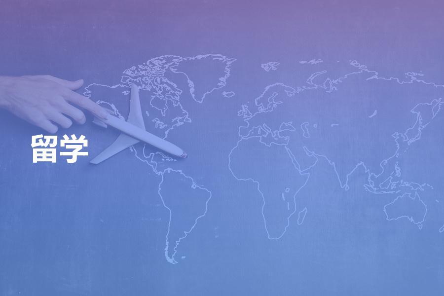 挑選留學中介機構時,需要注意什么問題?留學經驗干貨分享告訴你