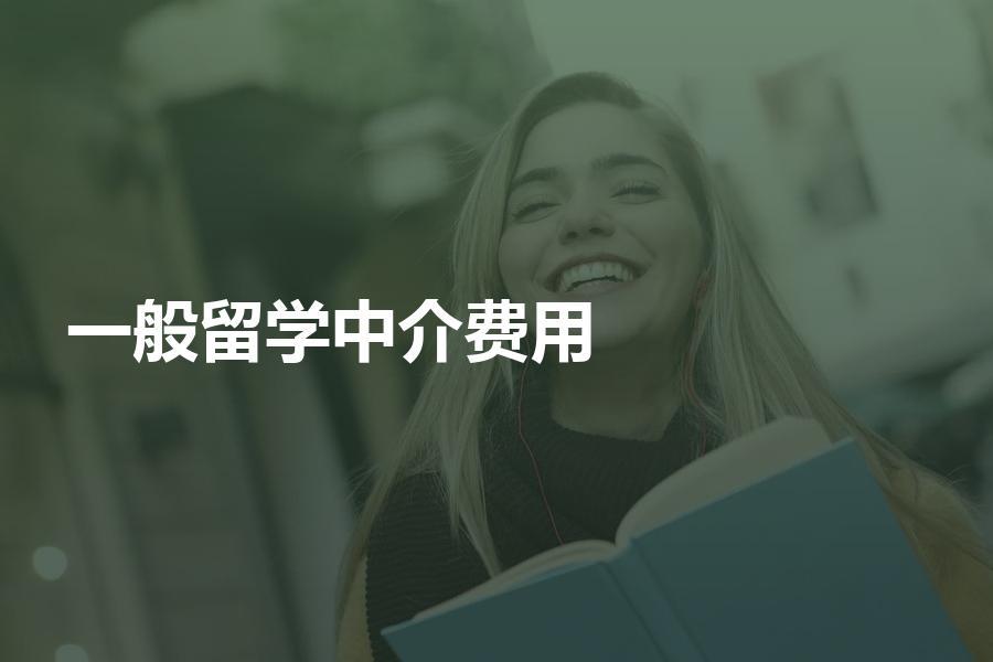 申請留學的中介費用一般是多少?超過這個數要慎選!