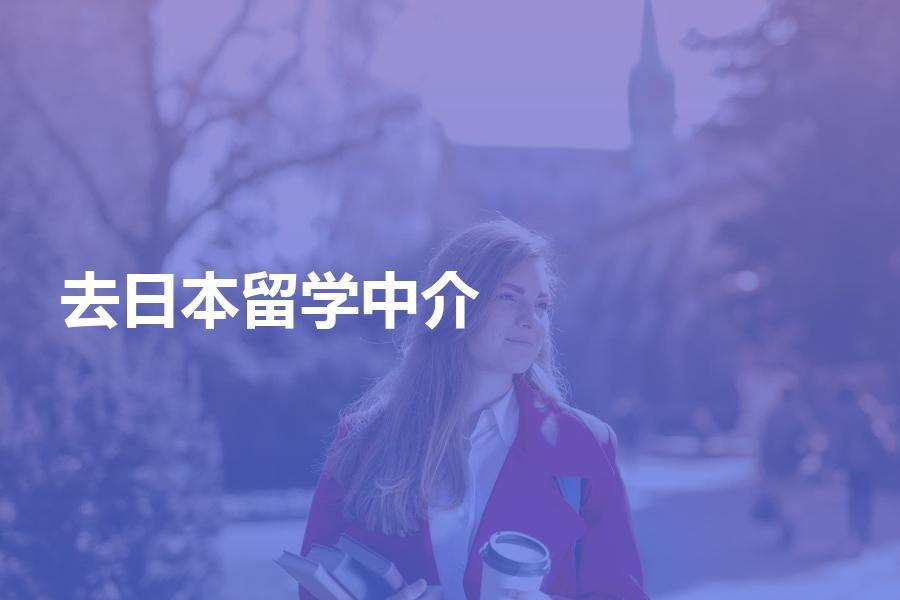 申请去日本留学,应该怎样选择中介机构?可以参考这些选择方向!
