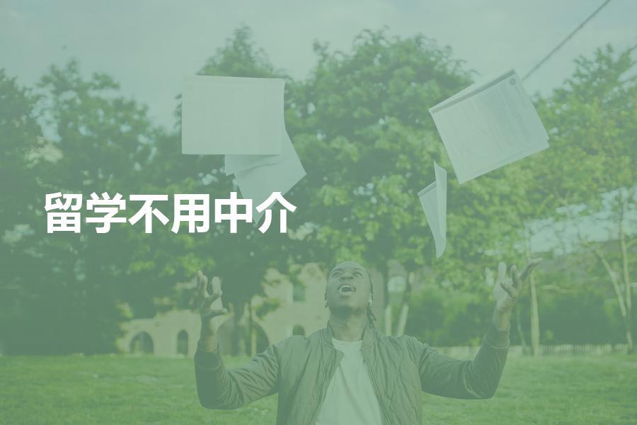 留学可以不用找中介申请吗?这里告诉你答案
