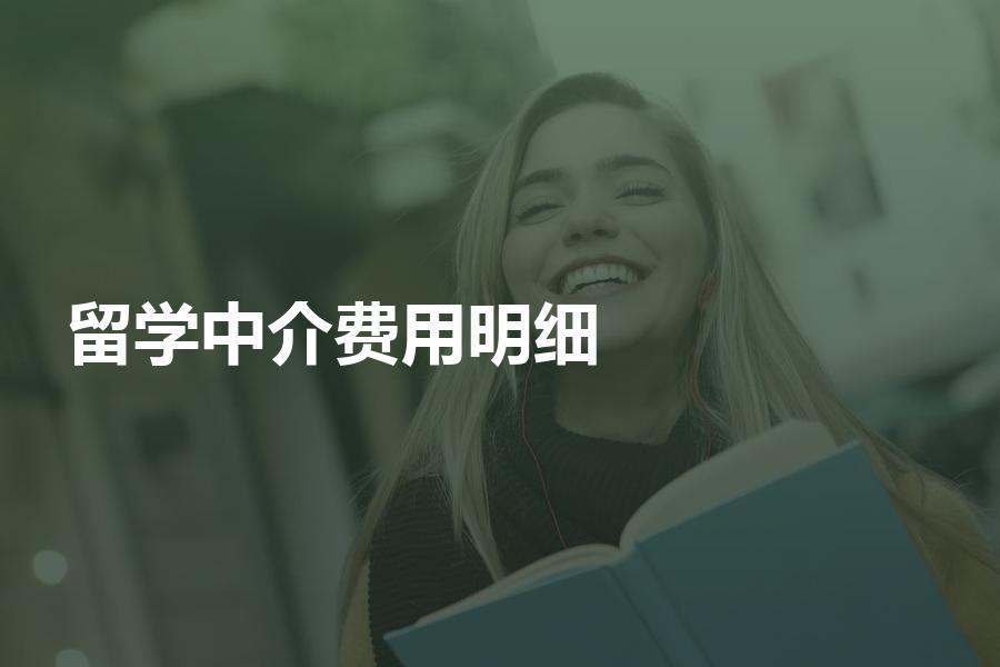 最新的留学中介费用明细情况如何?行业收费标准!