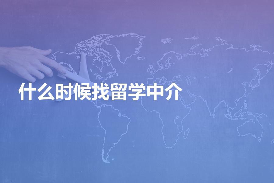 最好在什么时候找留学中介?今年的留学生要注意了