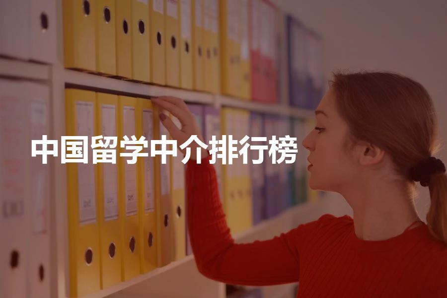中国最新的留学中介机构排行榜?来看看都有哪几家机构上榜了