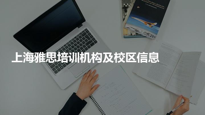上海雅思培训机构及校区信息