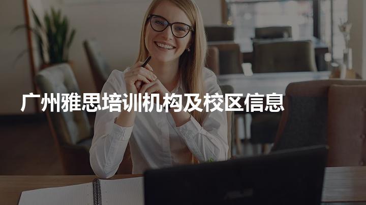 广州雅思培训机构及校区信息