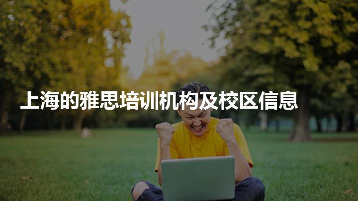 上海的雅思培训机构及校区信息