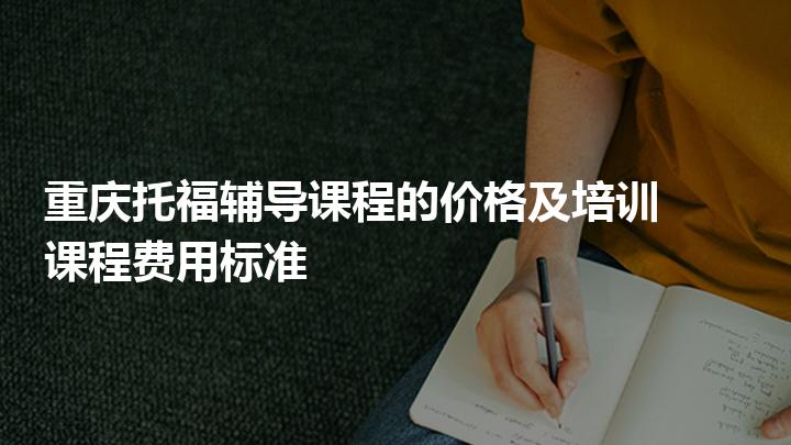 重慶托福輔導課程的價格及培訓課程費用標準