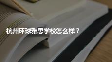 杭州環球雅思學校怎么樣?