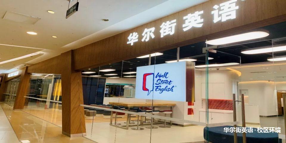 广州华尔街英语校区环境2