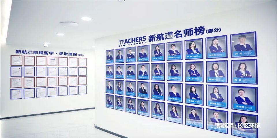重慶新航道校區環境2
