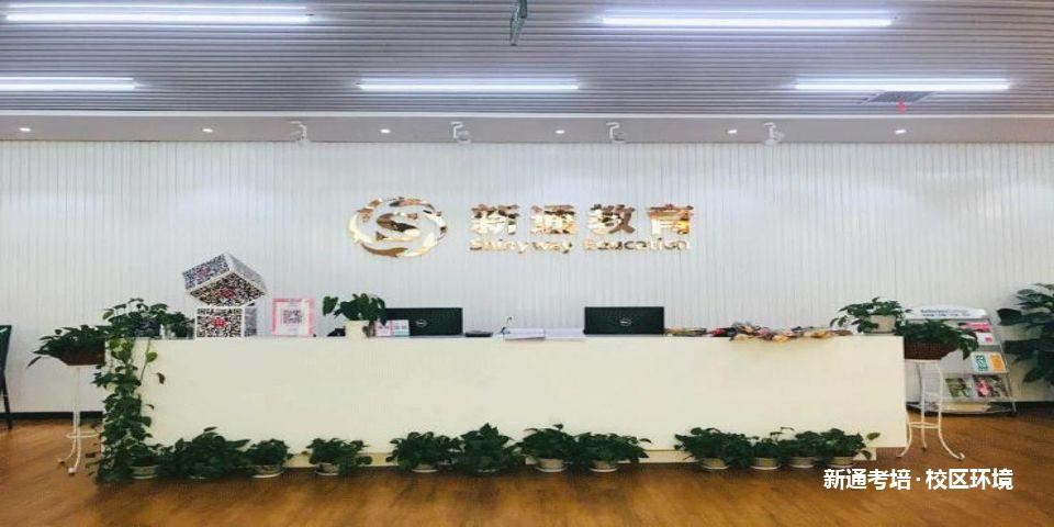 新通考培校區環境2