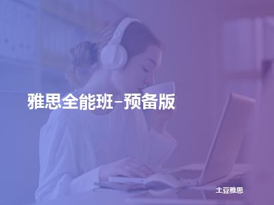 土豆雅思雅思全能班-预备版