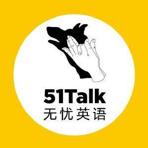 无忧英语51talk