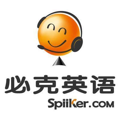 必克英语Spiiker