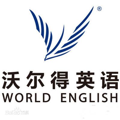 沃尔得英语